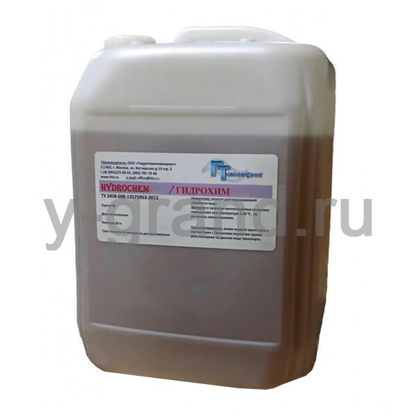 ГидроХим (HydroChem) 530-А